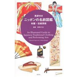 Libro. VIAJE AL MUNDO DE SHAKESPEARE